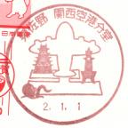 泉佐野郵便局関西空港分室風景印
