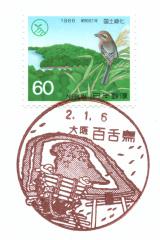 百舌鳥郵便局風景印