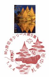 絵入りハト印・My旅切手シリーズ第5集