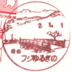 フジゆるぎの郵便局風景印