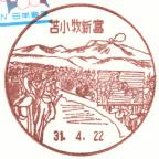 苫小牧新富郵便局風景印