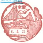 室蘭郵便局風景印