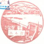 登別富士郵便局風景印
