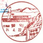 鷲別郵便局風景印