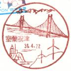 室蘭祝津郵便局風景印