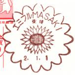 エミフルMASAKI郵便局風景印
