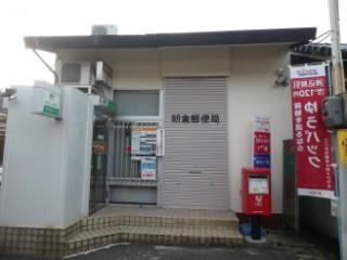 朝倉郵便局局舎写真