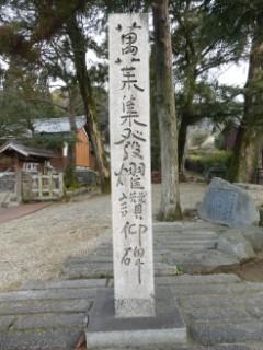 白山神社・萬葉集發燿讃仰碑写真