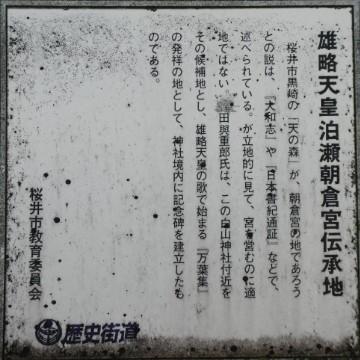 白山神社・雄略天皇泊瀬朝倉宮伝承地解説板写真