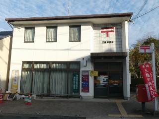 三輪郵便局局舎写真