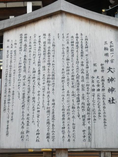 大神神社由緒写真