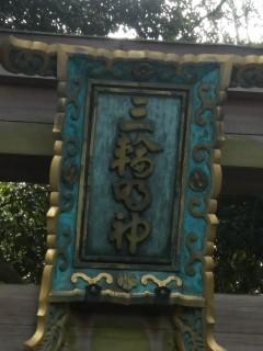 大神神社写真