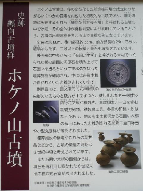 ホケノ山古墳解説板写真