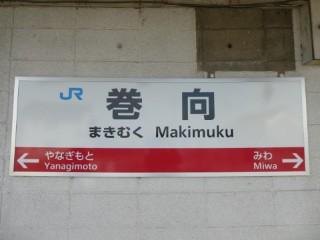 JR巻向駅駅名標写真