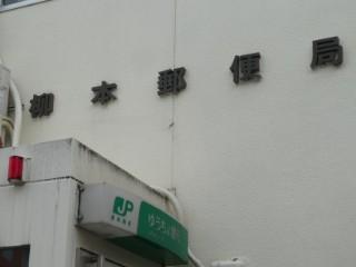 柳本郵便局局舎写真