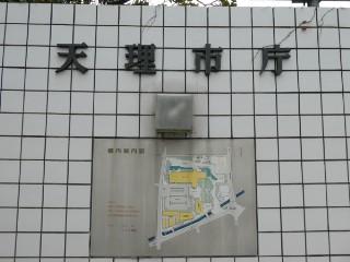 天理市庁写真