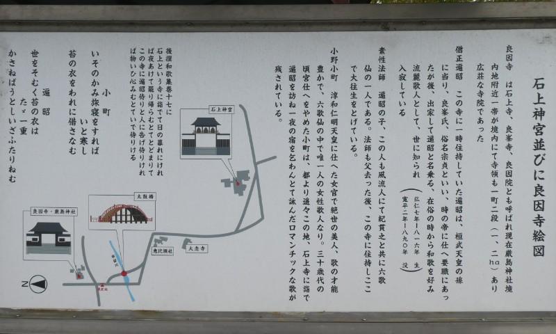 石上神宮並びに良因寺絵図写真