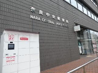 奈良中央郵便局局舎写真