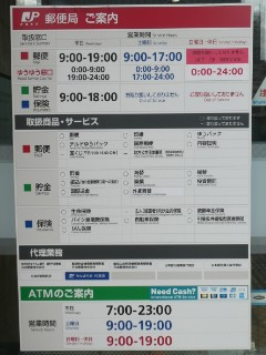 奈良中央郵便局営業時間案内写真