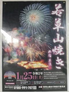 若草山焼きポスター写真