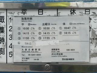青ポスト・阪神電鉄野田駅前
