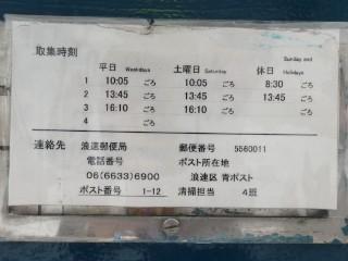 青ポスト・大阪市浪速区難波中3丁目