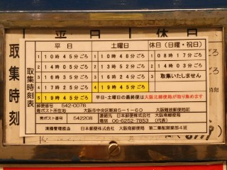 青ポスト・大阪難波郵便局前