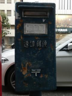 青ポスト・大阪市西区南堀江1丁目