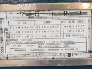 青ポスト・キュープラザ心斎橋前