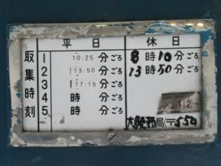 青ポスト・ライオンズマンション阿波座前