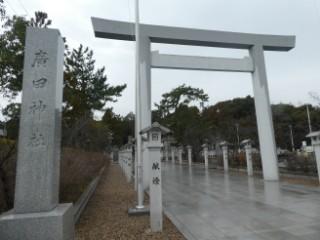 廣田神社鳥居写真