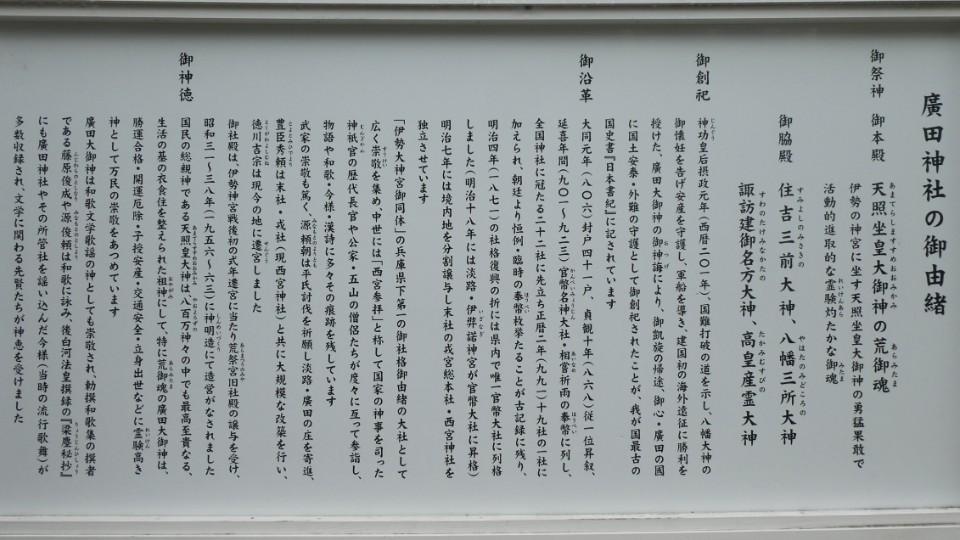 廣田神社御由緒写真