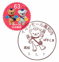 イオンモール高知内郵便局風景印