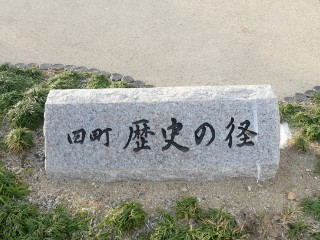 田町歴史の径写真