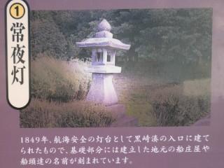 黒崎湊常夜灯解説写真