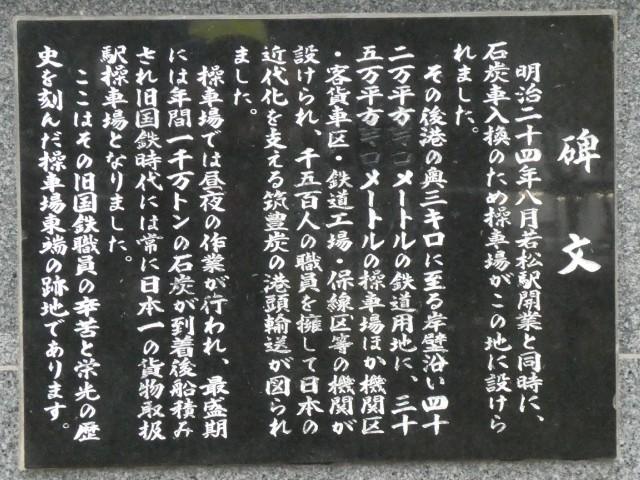 若松駅操車場跡地碑写真