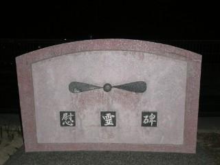 八幡空襲慰霊碑写真