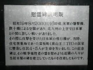 八幡空襲慰霊碑解説写真