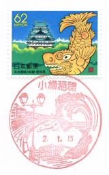 小樽稲穂郵便局風景印