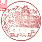 富山中央郵便局風景印
