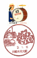 川崎木月大町郵便局風景印