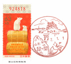 鼠ヶ関郵便局風景印