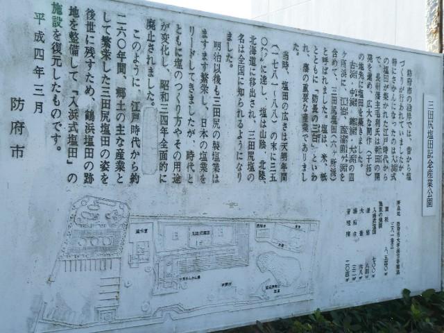 三田尻塩田記念産業公園写真