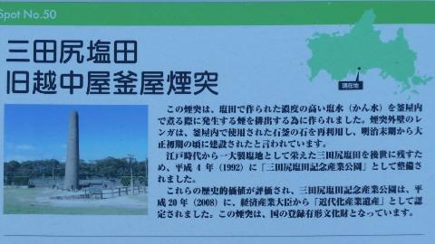 三田尻塩田記念産業公園・旧越中屋釜屋煙突写真