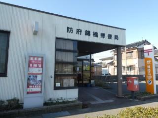 防府錦橋郵便局局舎写真