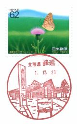 峰延郵便局風景印