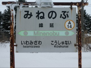 JR峰延駅駅名標写真