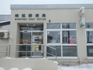 峰延郵便局局舎写真