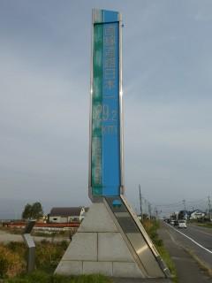 直線道路日本一標識写真