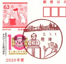 君津郵便局風景印